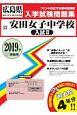 安田女子中学校 入試2 広島県国立・公立・私立中学校入学試験問題集 2019