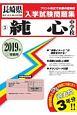 純心中学校 長崎県国立・公立・私立中学校入学試験問題集 2019
