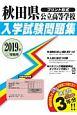 秋田県公立高等学校入学試験問題集 2019