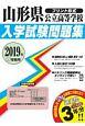 山形県公立高等学校入学試験問題集 2019