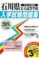 石川県公立高等学校入学試験問題集 2019