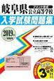 岐阜県公立高等学校入学試験問題集 2019