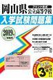 岡山県公立高等学校入学試験問題集 2019