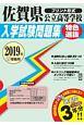 佐賀県公立高等学校入学試験問題集(特色選抜) 2019