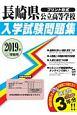 長崎県公立高等学校入学試験問題集 2019