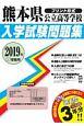 熊本県公立高等学校入学試験問題集 2019