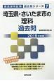 埼玉県・さいたま市の理科 過去問 教員採用試験過去問シリーズ 2019