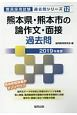熊本県・熊本市の論作文・面接 過去問 教員採用試験過去問シリーズ 2019