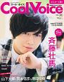 Cool Voice PASH! Special Edition PASH!が作る声優マガジン(26)