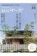 建築知識ビルダーズ 質の高い家づくりをサポートする住宅専門誌(33)