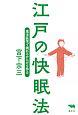 江戸の快眠法 東洋医学で眠れるからだを作る