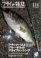フライの雑誌 2018夏秋 A MAGAZINE FOR FLY FISHER(114)