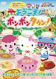 サンリオキャラクターズ ポンポンジャンプ! ハローキティとピンキー&リオの ようこそ!ポンポンタウン!