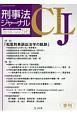 刑事法ジャーナル 特集:「松尾刑事訴訟法学の軌跡」 (56)