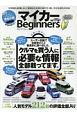 マイカー for Beginners