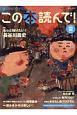 この本読んで! 2018夏 絵本えらびのヒントがぎっしり(67)