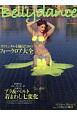 Belly dance JAPAN おんなを磨く、女を上げるダンスマガジン(44)