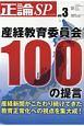 正論SP 産経教育委員会100の提言 (3)