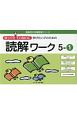 ゆっくりていねいに学びたい子のための 読解ワーク 喜楽研の支援教育シリーズ 5-1