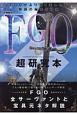 FGO 超研究本