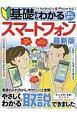 基礎からわかるはじめてのスマートフォン<最新版> らくらく講座シリーズ303
