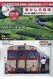 懐かしの路線 みんなの鉄道DVDBOOKシリーズ