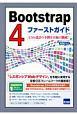 Bootstrap4ファーストガイド CSS設計の手間を大幅に削減!