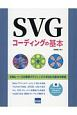 SVGコーディングの基本 XMLベースの標準グラフィックスSVGの基本を解説