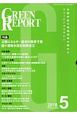 GREEN REPORT 2018.5 特集:次期エネルギー基本計画骨子案 霞ヶ浦導水訴訟和解成立 全国各地の環境情報を集めたクリッピングマガジン