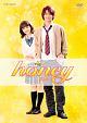 honey(豪華版)