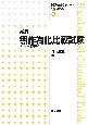 無作為化比較試験<新版> 医学統計学シリーズ5 デザインと統計解析