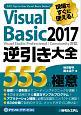 現場ですぐに使える! VisualBasic2017逆引き大全 555の極意