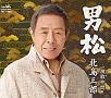 男松/演歌仲間