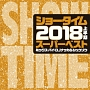 SHOW TIME SUPER BEST -2018 1ST HALF BEST- Mixed By DJ NAKKA&SHUZO