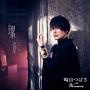 螺旋(MAKING VIDEO盤)(DVD付)