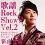 歌謡Rock Show!! Vol.2 ~Welcome to JAPAN!! オモテナシからのオモテナシ!~(B)