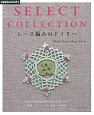 SELECT COLLECTION レース編みのドイリー