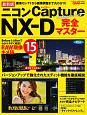 ニコンCapture NX-D完全マスター<最新版>