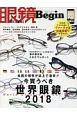 眼鏡Begin (24)