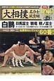 大相撲名力士風雲録 月刊DVDマガジン(30)