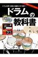 ドラムの教科書 DVD&CD付