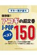 保存版!アコギの超定番J-POPベスト150