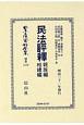 日本立法資料全集 別巻 民法評釋 親族編 相續編 (1189)