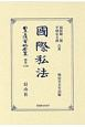 日本立法資料全集 別巻 國際私法 (1190)