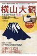 横山大観 生誕150年記念 万能ポーチBOOK