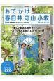 おでかけ春日井・守山・小牧 2018-2019