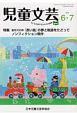 児童文芸 2018.6・7 特集:創刊100年『赤い鳥』の夢と軌跡をたどってノンフィクション競作 子どもを愛するみんなの雑誌