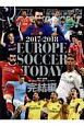 EUROPE SOCCER TODAY 完結編 2017-2018