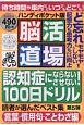 脳活道場<ハンディポケット版> 読者が選んだベスト集(5)