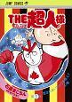 『キン肉マン』スペシャルスピンオフ 『THE超人様』 (1)